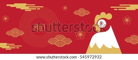 happy new year  2017  chinese