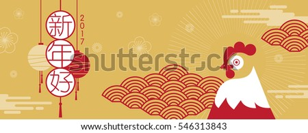 happy new year, 2017, Chinese new year greetings, Year of rooster, fortune, chicken (Translation: Happy new year)