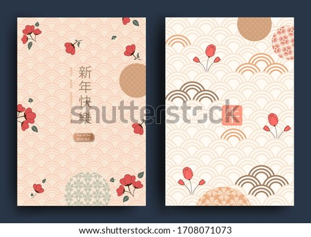 Happy New Year 2021 Chinese New Year. Set of greeting cards, envelopes with geometric patterns, flowers and lanterns.Translation from Chinese - New Year, bull sign Vector illustration.
