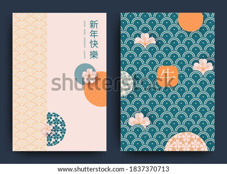 Happy New Year 2021 Chinese New Year. Set of greeting cards, envelopes with geometric patterns, flowers Translation from Chinese - Happy New Year, bull symbol