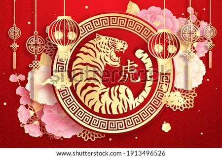 Happy New Year 2022. Chinese New Year. The year of the Tiger. Celebrations card with tiger . Chinese translation: Happy New Year. Vector illustration.