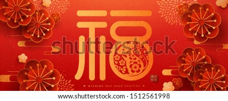 Happy new year cute mouse banner with paper flowers decorations, golden color fortune written in Chinese words