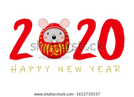 Happy New Year 2020, Cute mouse daruma doll, Japanese traditional doll.  A symbol of perseverance and luck Translate: Wealth