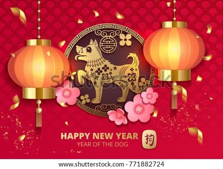 happy new year 2018 dog chinese
