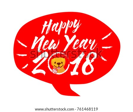 happy new year 2018 dog of the year chinese new year beautiful greeting