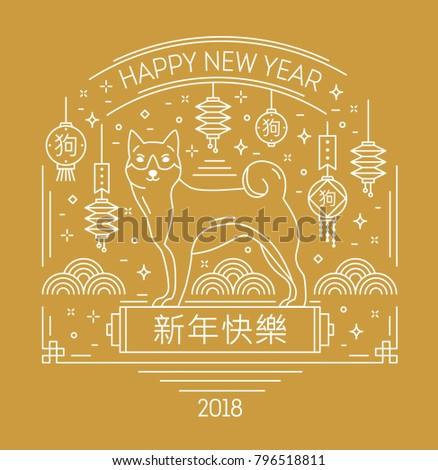 happy new 2018 year festive