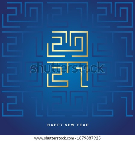 Happy New Year 2021 golden white cyberspace high tech typography greek mystic meander ornament in blue abstract pattern background