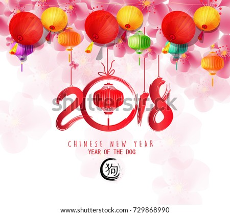 Happy new year 2018 greeting card and chinese new year of the dog #729868990