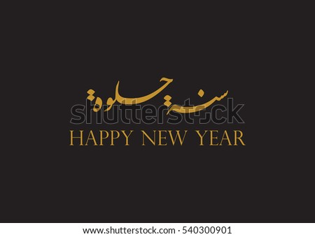 happy new year greeting card in arabic calligraphy arabic happy year calligraphy type in gold