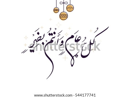 happy new year greeting card in traditional arabic calligraphy used in the new years celebrations