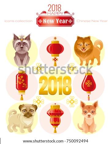 happy new year 2018 icon set chinese new year dog symbol paper lantern lamp
