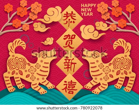 happy new year in chinese word