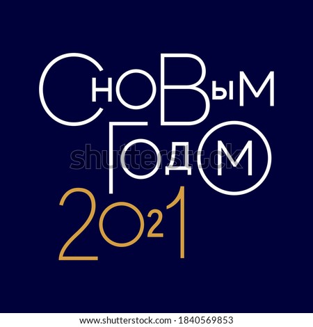Happy new year 2021 in russian, on a blue background Stock photo ©