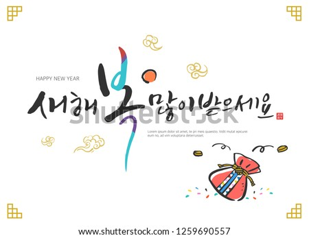 Happy New Year / Korean handwritten calligraphy