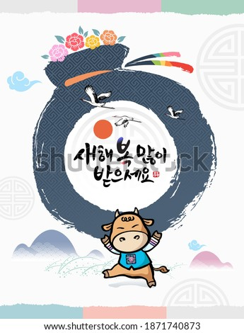 Happy New Year, Korean text translation: Happy New Year, calligraphy, a cow with a lucky bag congratulates the new year 2021.