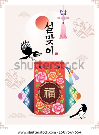 Happy New Year, Korean Text Translation: Happy New Year, calligraphy and Korean Traditional lucky bag and magpie