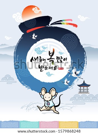Happy new year, Korean text translation: Happy new year, calligraphy, lucky bag and rat congratulate the new year in 2020.