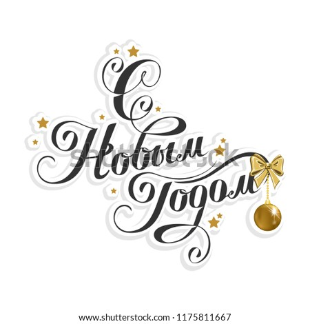Happy New Year label in Russian. Vector illustration. #1175811667