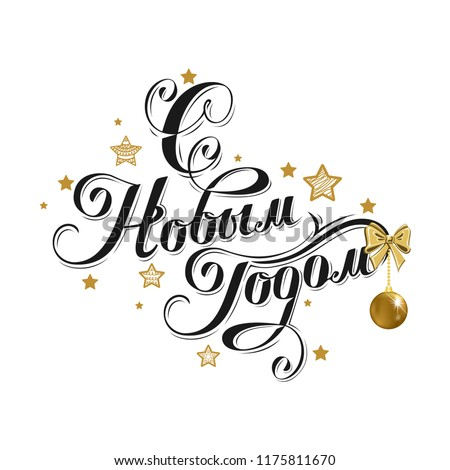 Happy New Year label in Russian. Vector illustration. #1175811670