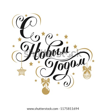 Happy New Year label in Russian. Vector illustration. #1175811694
