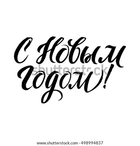Happy New Year Russian Calligraphy Lettering. Happy Holiday Greeting ...