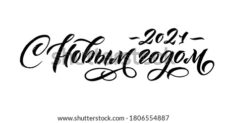 Happy New Year Russian Calligraphy Set. Greeting Card Design Set on White Background. Vector Illustration. Translation: Happy 2021. Сток-фото ©