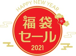 Happy New Year,  Title and Japanese text. Translation: