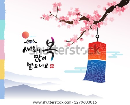Happy New Year, Translate Korean Text: Happy New Year. calligraphy and traditional Korean rentalton and plum flower.