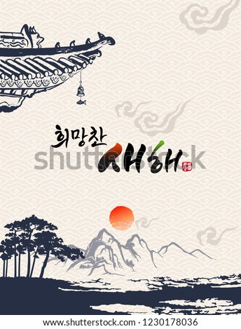 Happy New Year, Translation of Korean Text: Happy New Year calligraphy and Korean traditional Korean painting vector illustration.
