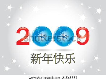 stock vector : Happy 2009 New