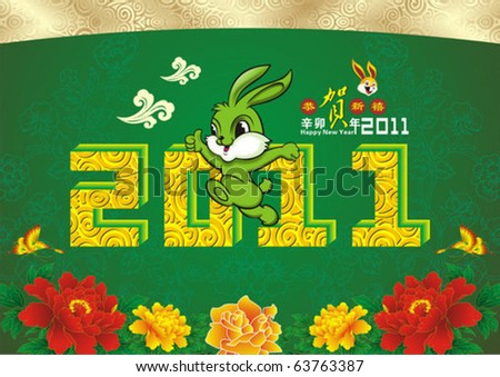 happy new year wishes quotes. happy new year in chinese