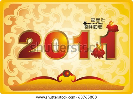 stock vector : Happy new year wishes for Chinese Year of the Rabbit 2011.