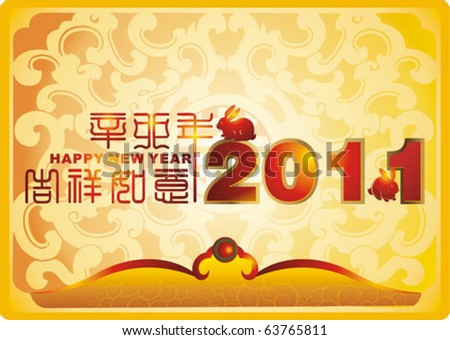 stock vector : Happy new year