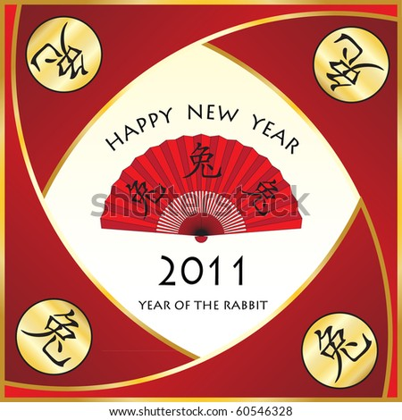 stock vector : Happy new year wishes for Chinese Year of the Rabbit 2011. Vector in Chinese style with symbols for a rabbit and fan icon. EPS10 vector format.