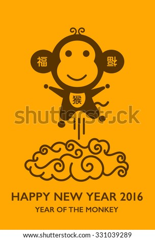 Happy New Year 2016 with Monkey. Vector illustration.Zodiac and culture holiday.Ear characters is happiness,Chest Character is a monkey zodiac,