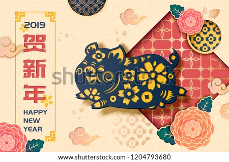 Happy New Year with piggy and peony in paper art style, Wish you a happy new year written in simplified Chinese character on the left