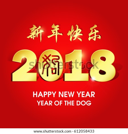 happy new year 2018 year with chinese symbol of the dog chinese translation