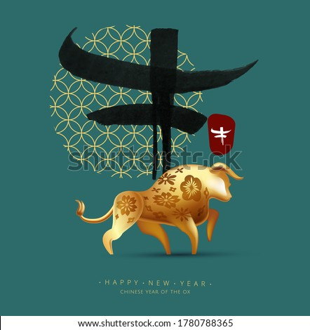 Happy new 2021 year zodiac Ox watercolor calligraphy. Black vector hieroglyph Ox isolated  in emerald background with bull symbol. Chinese calligraphy ink illustration with text in Chinese means ox