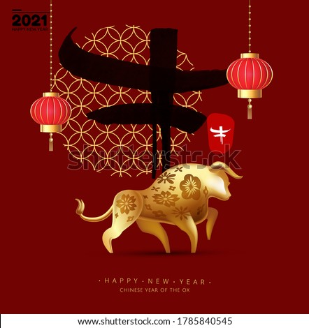 Happy new 2021 year zodiac Ox watercolor calligraphy. Black vector hieroglyph Ox isolated  in red background with gold bull symbol. Chinese calligraphy ink illustration with text in Chinese means ox