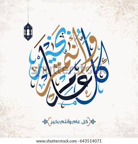 Happy of Eid, Eid Mubarak greeting card #643514071