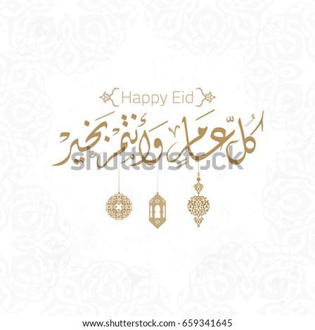 Happy of Eid, Eid Mubarak greeting card in Arabic Calligraphy 1 #659341645