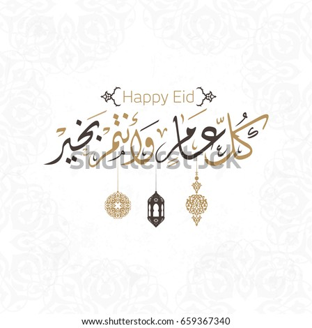 Happy of Eid, Eid Mubarak greeting card in Arabic Calligraphy 2