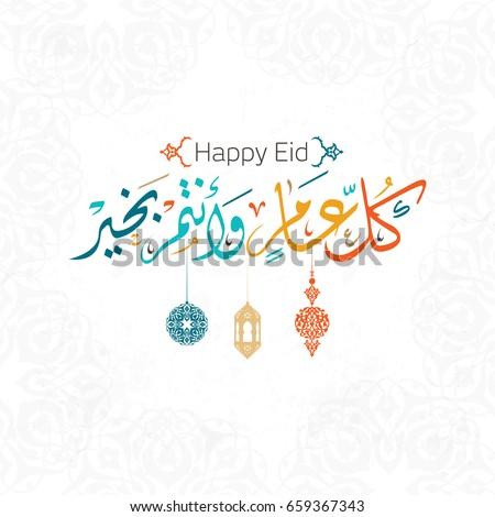 Happy of Eid, Eid Mubarak greeting card in Arabic Calligraphy 3