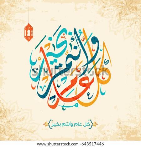 Happy of Eid, Eid Mubarak greeting card. Vector #643517446