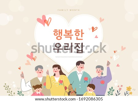 """Happy Parents' Day background poster. vector illustration  / Korean Translation: """"my happy home"""""""