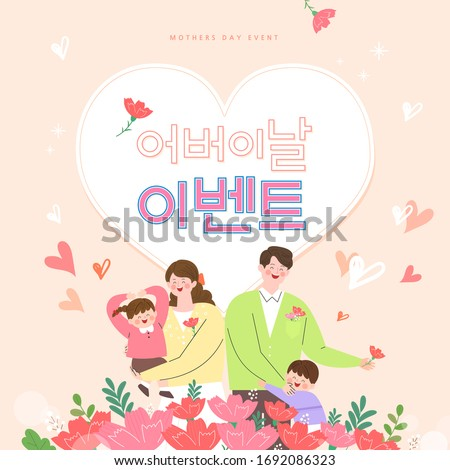 "Happy Parents' Day background poster. vector illustration  / Korean Translation: ""Parents' Day Event"""
