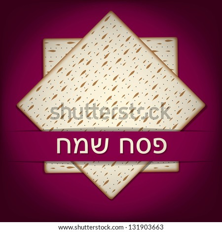 Happy Passover card in vector format.