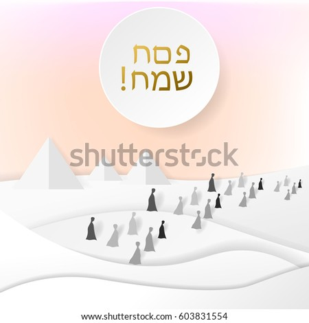 Happy passover greeting card. Set - vector stock.