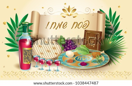 Passover download free vector art stock graphics images happy passover holiday translate from hebrew lettering greeting card with decorative vintage floral frame m4hsunfo