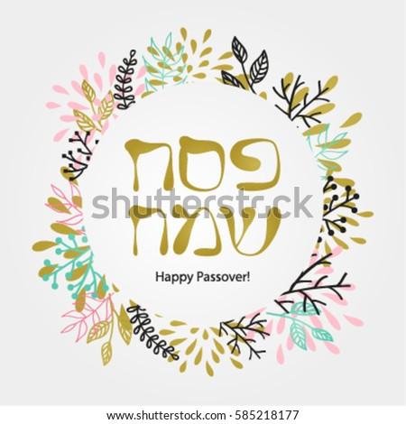 happy passover vector spring